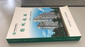 中国农业银行 扬帆起航新员工入职培训手册
