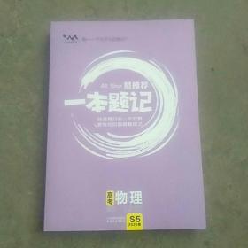 2019高考物理,一本题记【快速有效的刷题整理法】,涂题记状元手帐(如图)2本合售,S52020版
