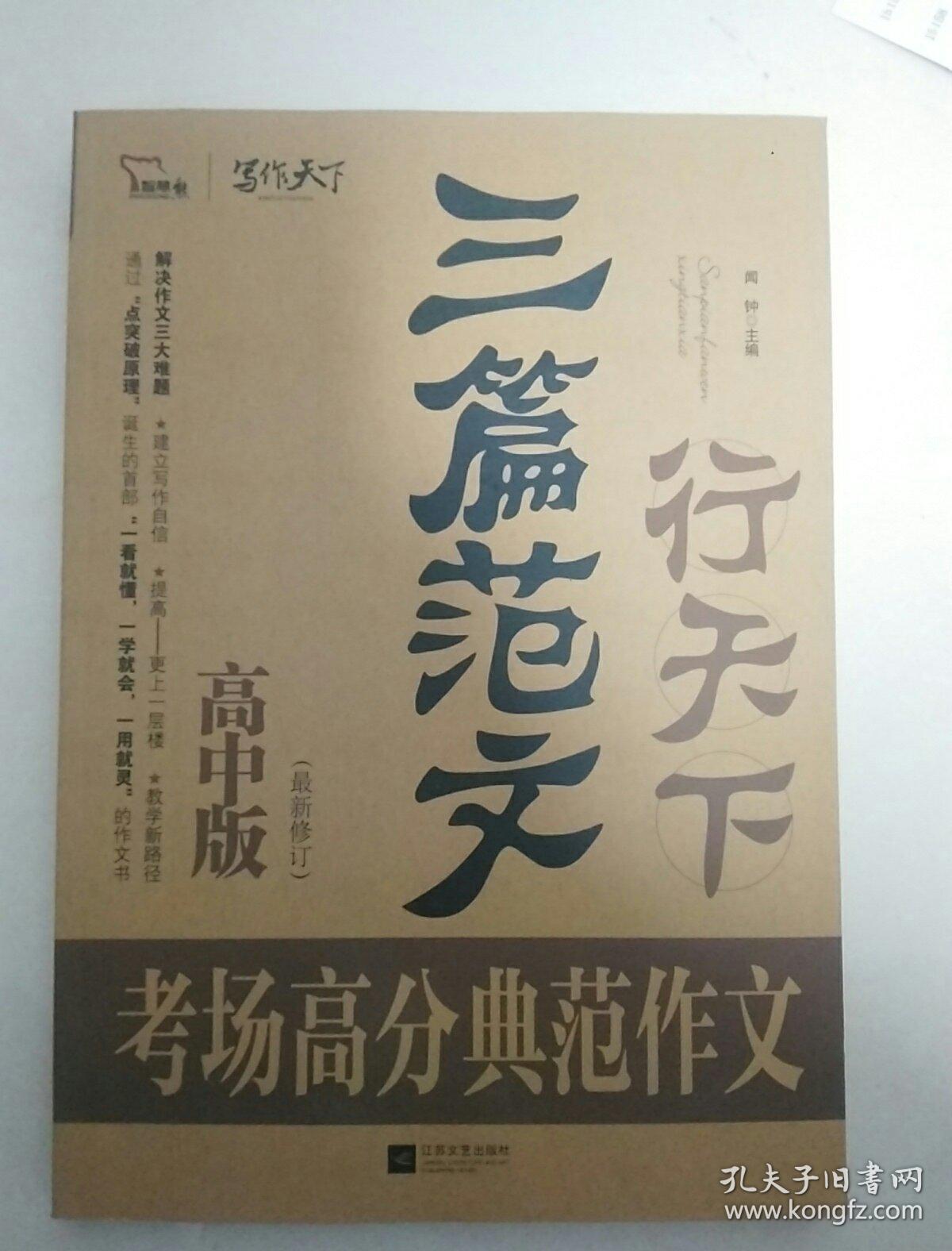 三篇高分行天下高中版(最新修订)考场典范传媒高中班范文v高分南昌图片