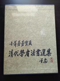 小莽蒼蒼齋藏清代學者法書選集  全新塑封正版