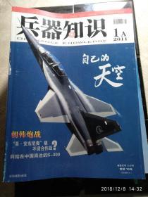 兵器知识 2011年1-12期