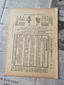 向导周报第一百零八期,共产党资料,民国资料,民国旧刊,红军博物馆资料,红色收藏资料 ,历史资料