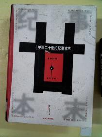 中国二世纪纪事本未1950-1976