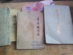 辛弃疾词选、近三百年名家词选、诗词选、名诗精选(中国钢笔书法系列丛书)4本合售