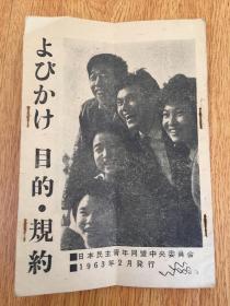 1963年日本出版《日本民主青年同盟-使命、目的·归约》