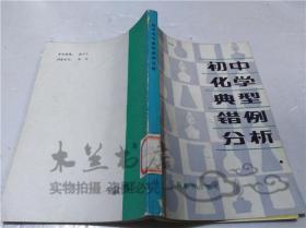 老教辅 初中化学典型错例分析 赵徐声 江西教育出版社 1987年6月 32开平装