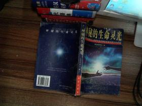 神秘的生命灵光:世界科学家对人类濒死经历神秘现象的探讨和研究