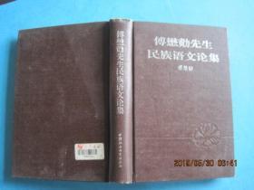 傅懋勣先生民族语文论集95年1版1印