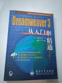 Dreamweaver 3从入门到精通【附光盘】