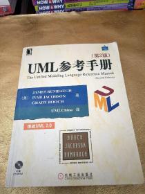 UML参考手册