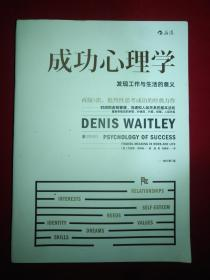 成功心理学 发现工作和生活的意义【修订第5版】