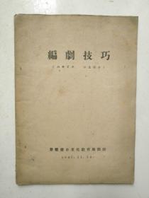 编剧技巧(61年土纸印刷)