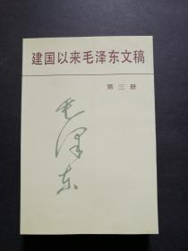 建国以来毛泽东文稿 第三册(库存品好)