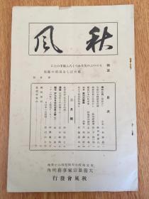 1936年日本秋风会发行《秋风》一册,战时日本琵琶音乐艺术刊物,大32开一薄册