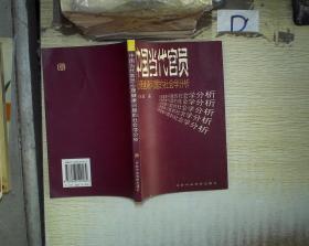 中国当代官员心理健康问题的社会学分析 。、