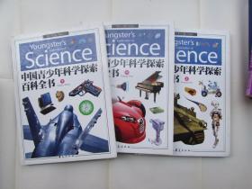 中国青少年科学探索百科全书(上中下)