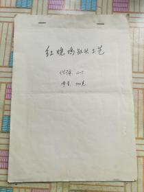 红烧鸡罐头工艺(八十年代手抄复印)
