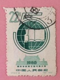 邮票,纪54,国际学联第五届代表大会