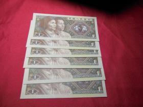 第四版人民币8001ZZ2789449、02799448、02799447、02789447、02789446、02799446六张趣味两对前后三同冠号壹角补号冠号1角全新无斑无折无洗真品纸钞币冠号收藏纸钱币