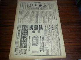1938年12月26日《新华日报》增城东郊展开激战,神岗敌图阻截遭痛击南溃,我袭广州被校场毙寇千余;