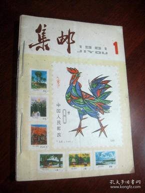 1981年《集邮(1至10期)》10本合售