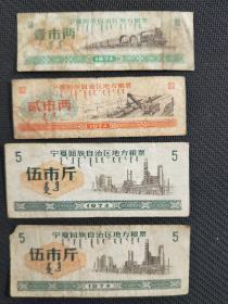 74年文化大革命时期宁夏回族自治区地方粮票壹市两,贰市两,伍市斤。四张一起卖价。