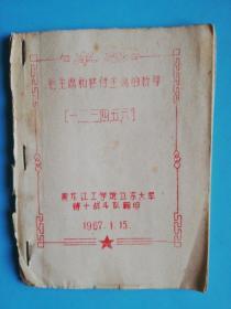 毛主席和林副主席的教导一.二.三.四.五.六【黑龙江工学院卫东大军铸十战斗队翻印.油印本.毛像林题】