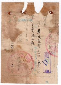 """证明介绍信类----1956年黑龙江通河森林工业局""""介绍信""""24"""