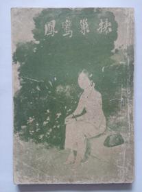 《换巢鸾凤》(民国五年九月初版.鸳鸯蝴蝶派小说)