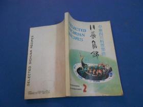 川菜集锦:中华四川料理集锦 2