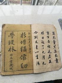 幼学故事琼林卷一,木刻版画图多。