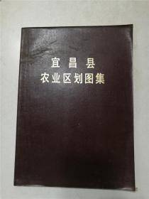 宜昌县农业区划图集