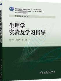 生理学实验及学习指导