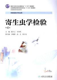 寄生虫学检验第4版