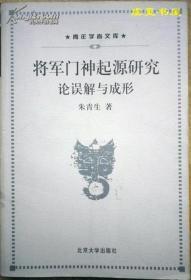 将军门神起源研究:论误解与成形