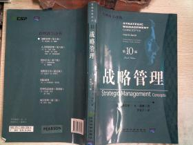 战略管理  第10版