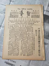 向导周报第一百二十一期,共产党资料,民国资料,民国旧刊,红军博物馆资料,红色收藏资料 ,历史资料