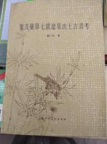 叶茂台第七号辽墓出土画考  84年初版
