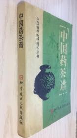 中国药茶谱 卢祥之
