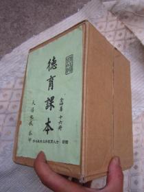现货 《德育课本》(全4集、共16册 繁体竖版 插图  老版 翻印本【盒装】