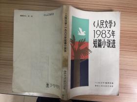《人民文学》1983年短篇小说选