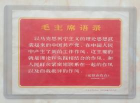 文革----《毛主席语录》----32开----虒人永久珍藏