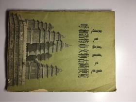 呼和浩特市文物古迹便览 (初稿)