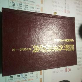 图解外来语词典