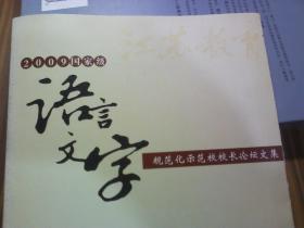 2009国家级语言文字规范化示范校校长论坛文集