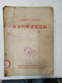 1959-1979农业科研成果选编