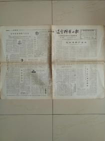 辽宁科学小报(1966年2月5日)第40期