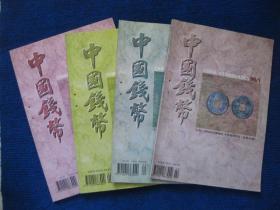 中国钱币  1999年第1—4期全年