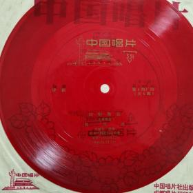 薄膜唱片(评剧~向阳商店。3.4面)