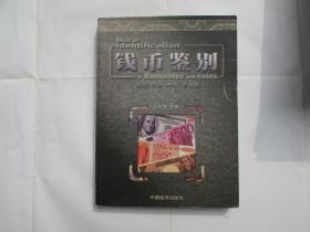 钱币鉴别(美元 欧元 港元 日元卷)